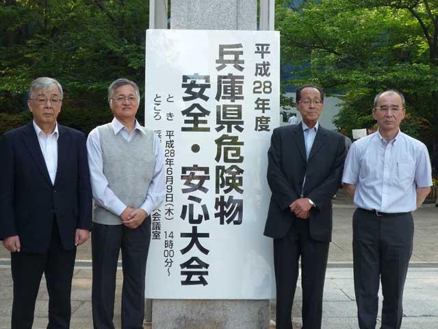 店主が兵庫県危険物安全・安心大会に参加した際の様子